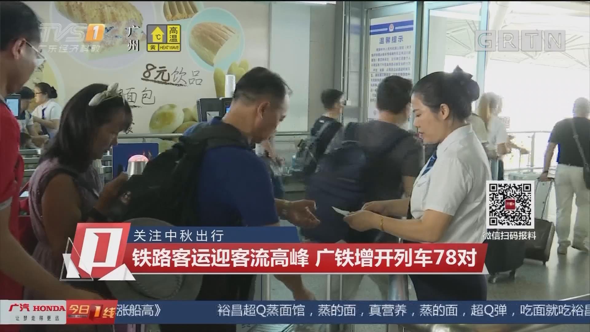 关注中秋出行 铁路客运迎客流高峰 广铁增开列车78对
