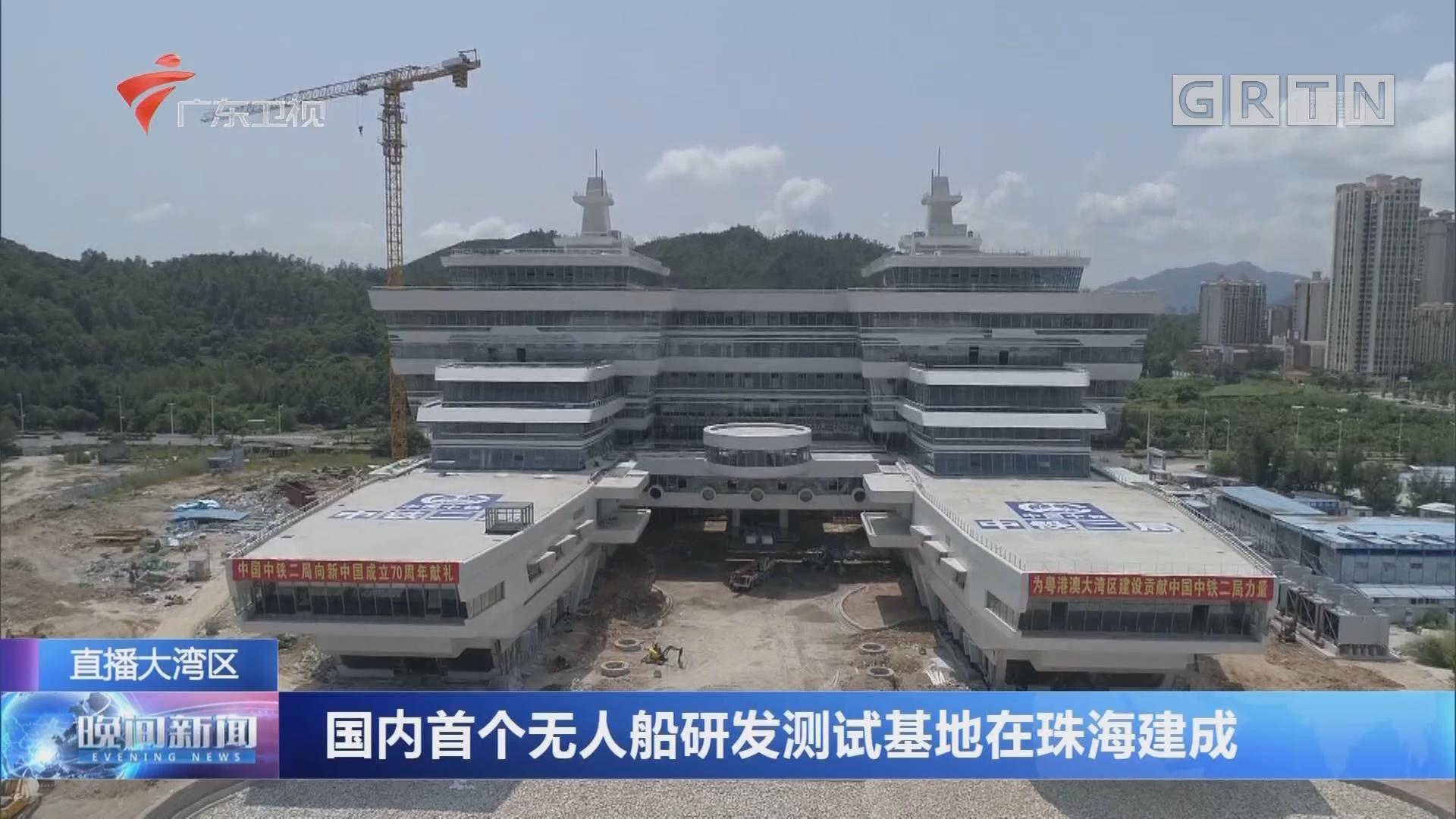 國內首個無人船研發測試基地在珠海建成
