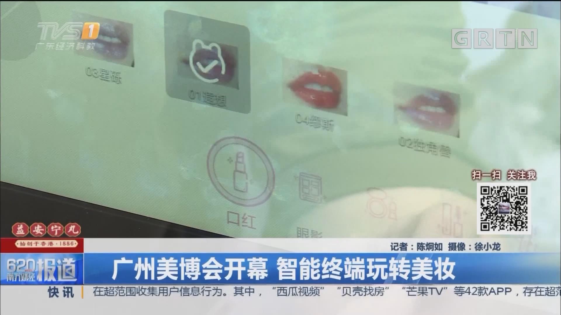广州美博会开幕 智能终端玩转美妆