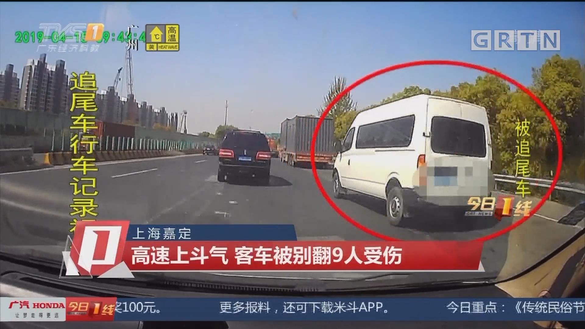 上海嘉定:高速上斗气 客车被别翻9人受伤