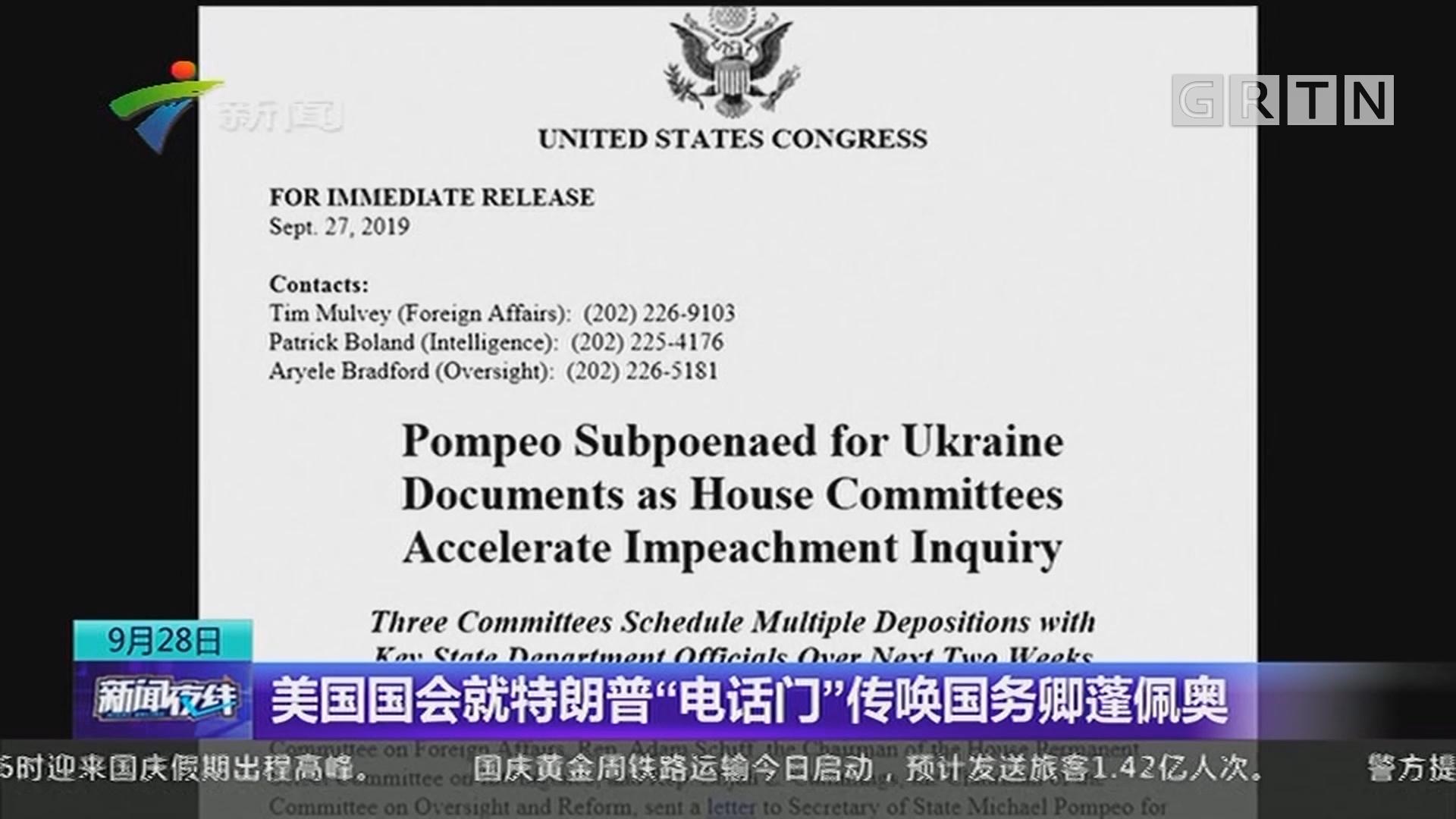 """美国国会就特朗普""""电话门""""传唤国务卿蓬佩奥"""