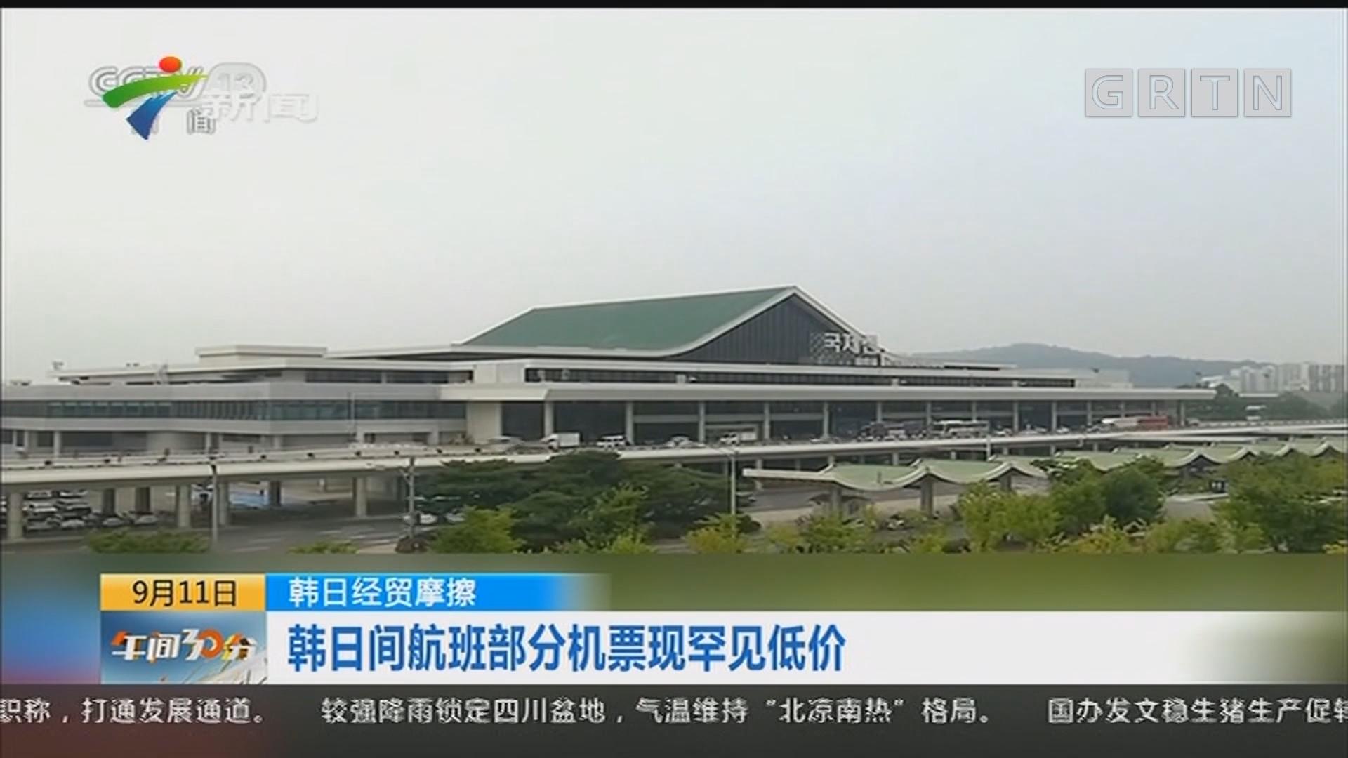 韩日经贸摩擦:韩日间航班部分机票现罕见低价