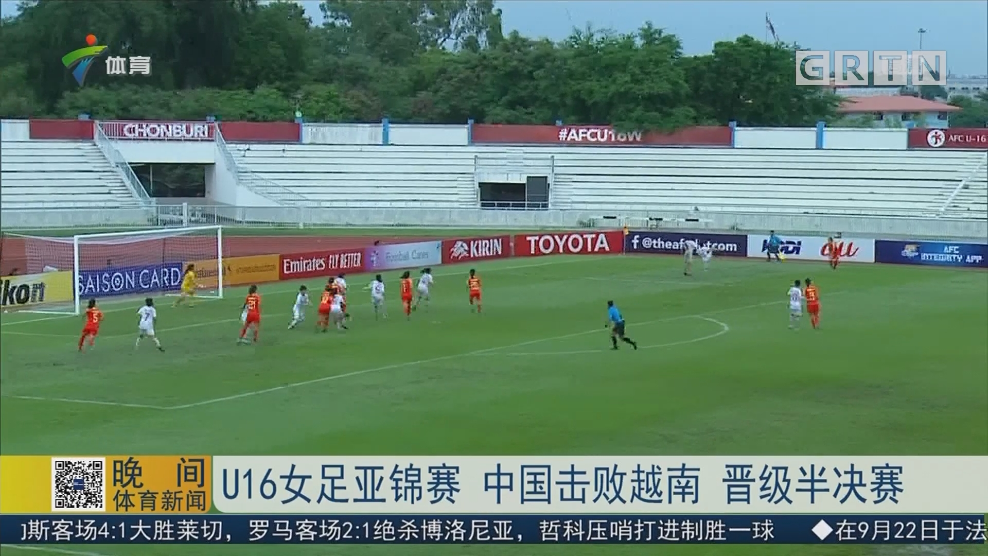 U16女足亚锦赛 中国击败越南 晋级半决赛