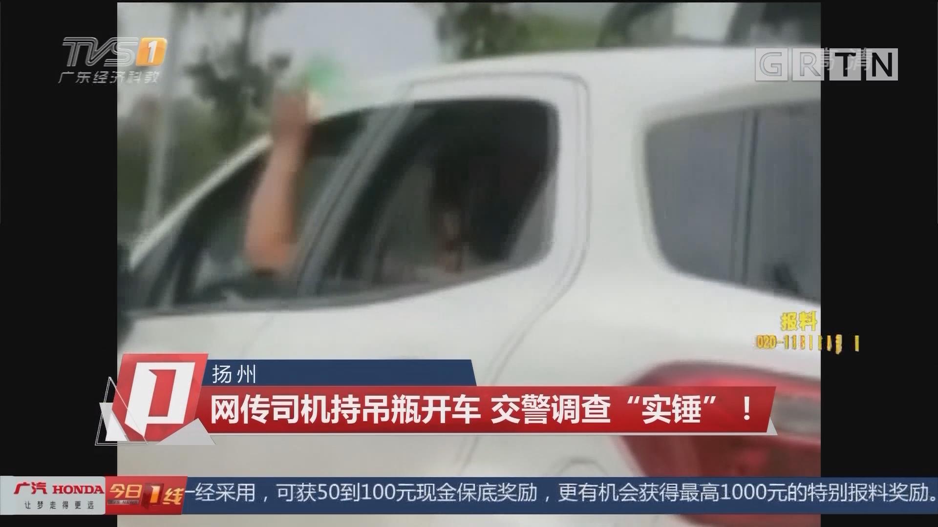 """扬州 网传司机持吊瓶开车 交警调查""""实锤""""!"""