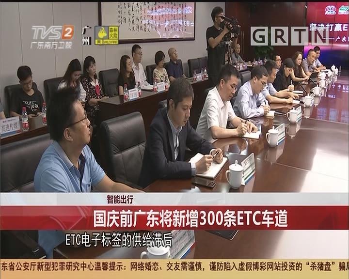 智能出行:国庆前广东将新增300条ETC车道