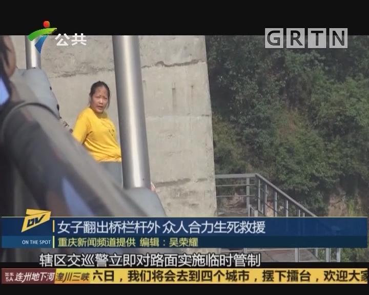 (DV现场)女子翻出桥栏杆外 众人合力生死救援