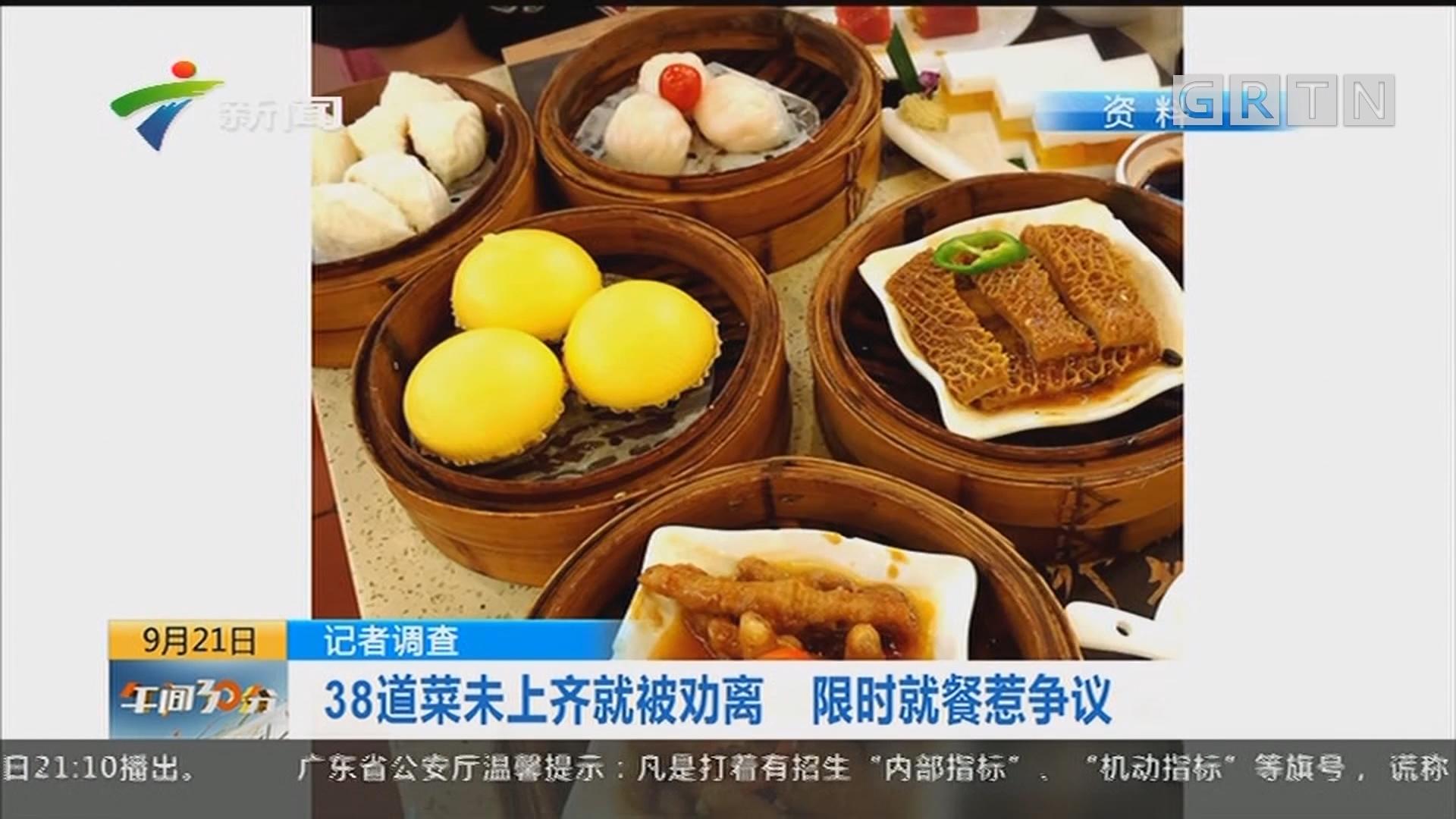 记者调查:38道菜未上齐就被劝离 限时就餐惹争议