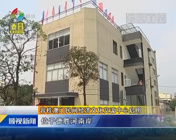 容桂澳门民间经济文化交流中心启用