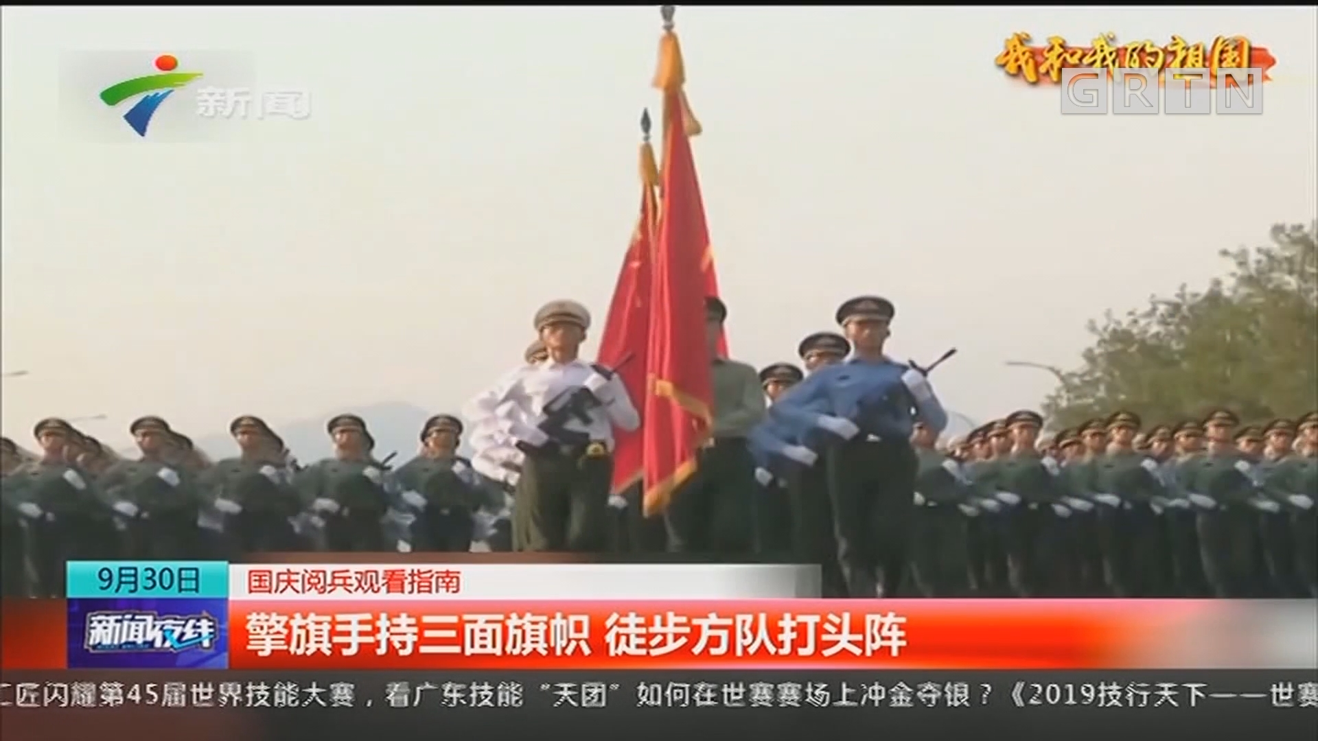 国庆阅兵观看指南 擎旗手持三面旗帜 徒步方队打头阵
