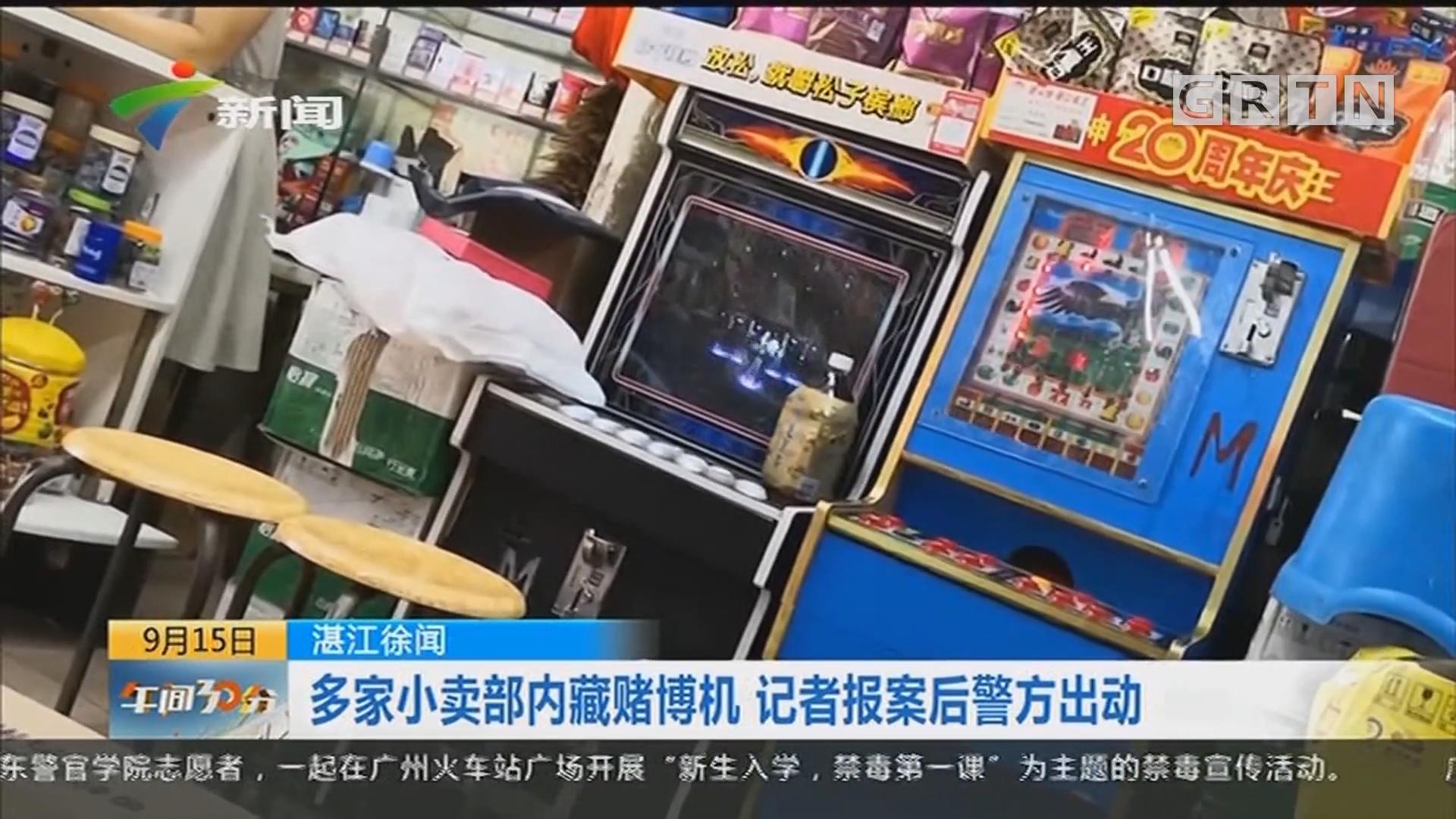 湛江徐闻:多家小卖部内藏赌博机 记者报案后警方出动