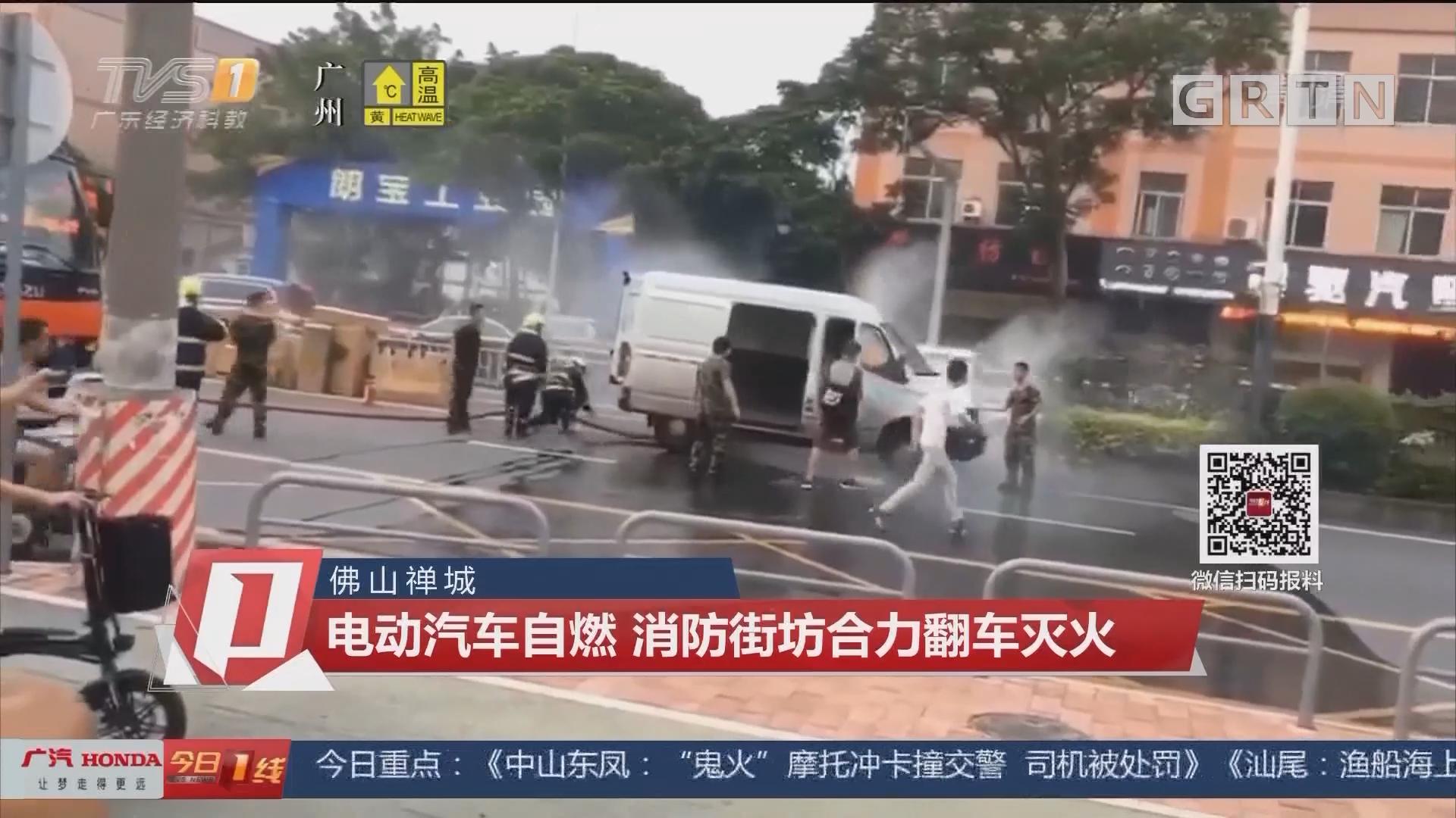 佛山禅城 电动汽车自燃 消防街坊合力翻车灭火