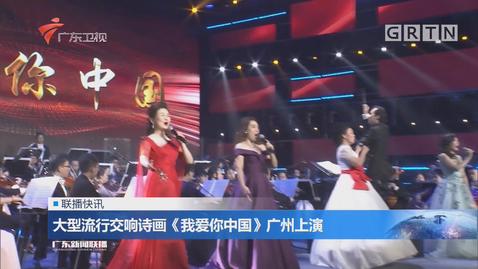 大型流行交响诗画《我爱你中国》广州上演
