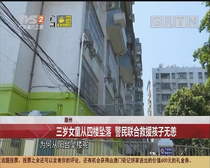 惠州:三岁女童从四楼坠落 警民联合救援孩子无恙