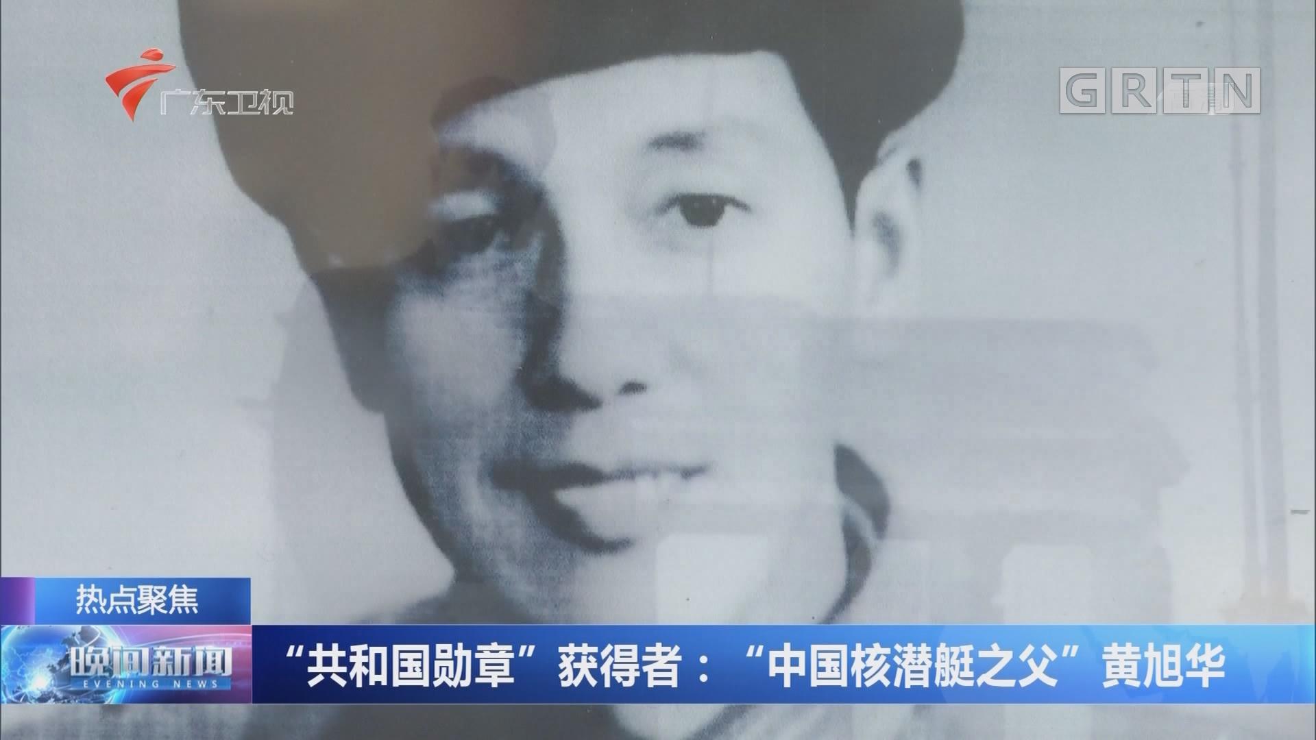 """""""共和国勋章""""获得者:""""中国核潜艇之父""""黄旭华"""