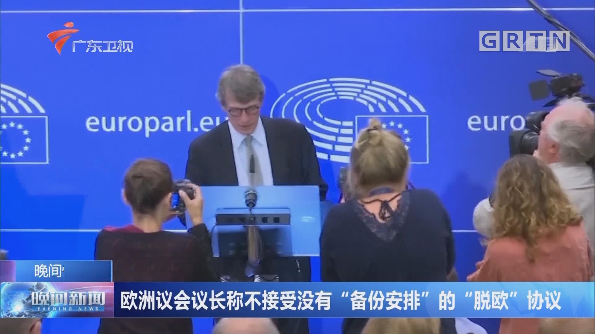 """欧洲议会议长称不接受没有""""备份安排""""的""""脱欧""""协议"""