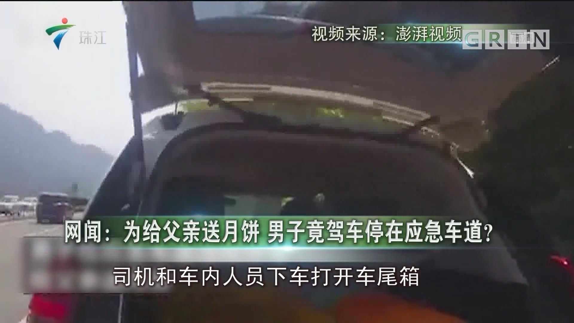 网闻:为给父亲送月饼 男子竟驾车停在应急车道?