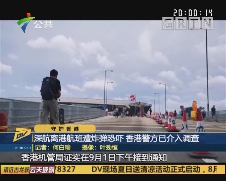 (DV现场)深航离港航班遭炸弹恐吓 香港警方已介入调查