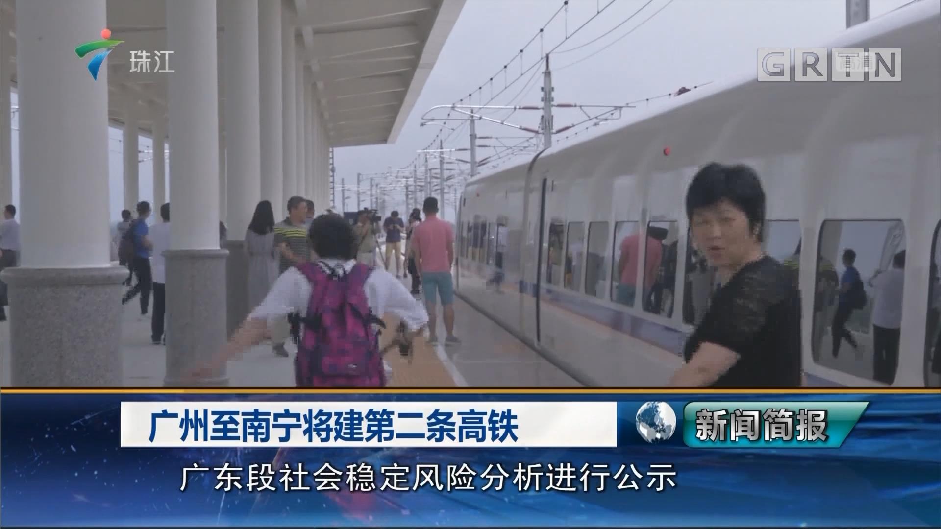 广州至南宁将建第二条高铁