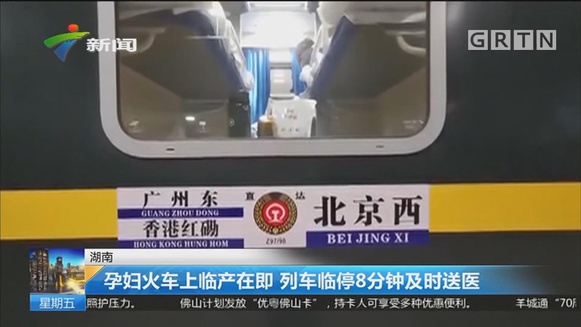 湖南 孕妇火车上临产在即 列车临停8分钟及时送医