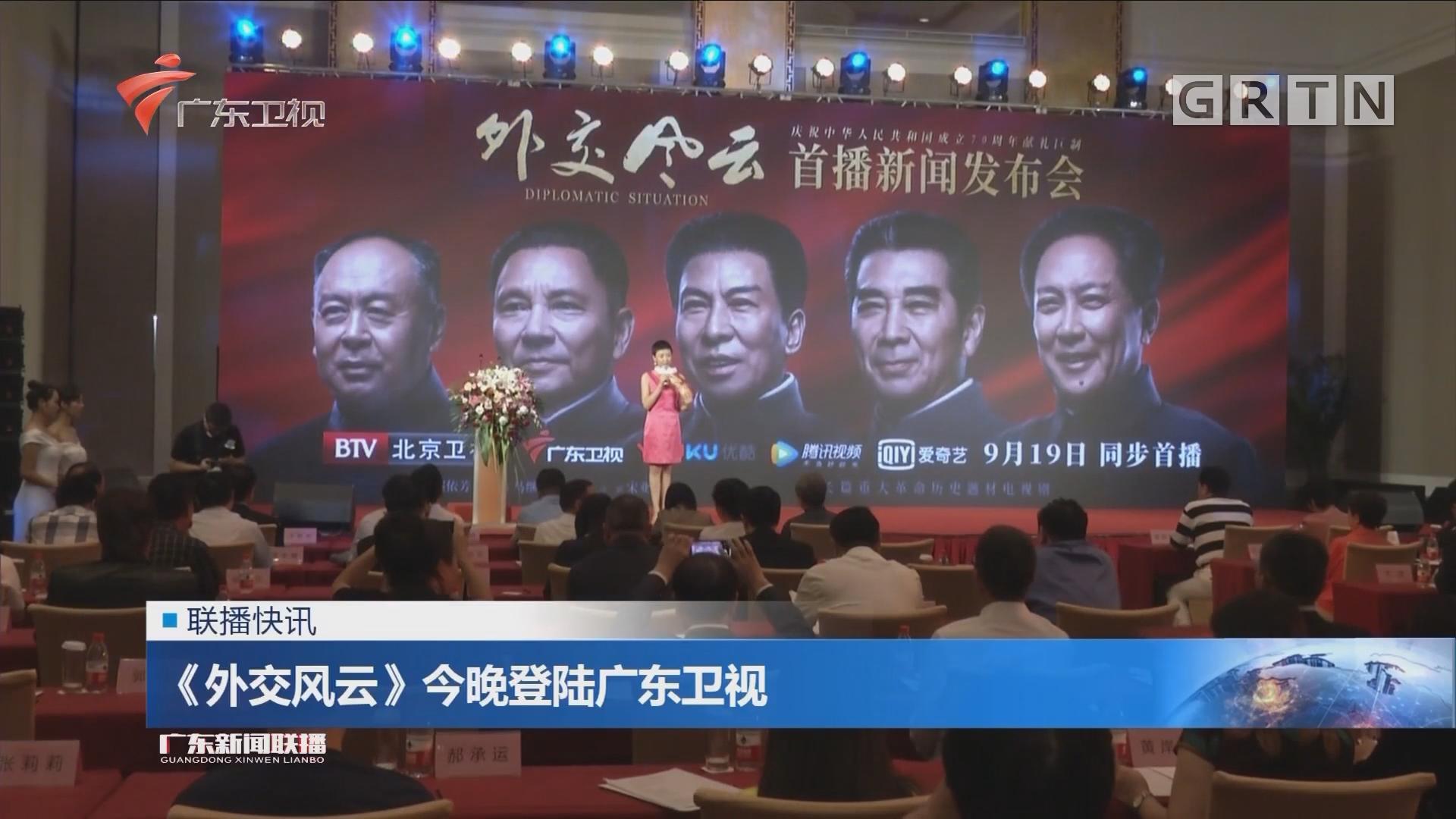 《外交风云》今晚登陆广东卫视
