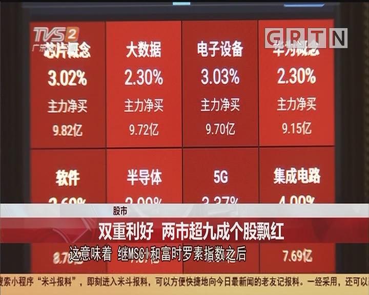 股市:双重利好 两市超九成个股飘红