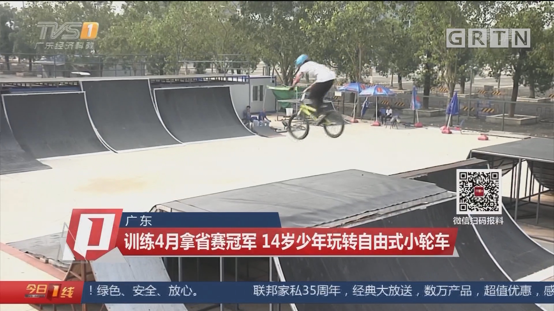广东:训练4月拿省赛冠军 14岁少年玩转自由式小轮车