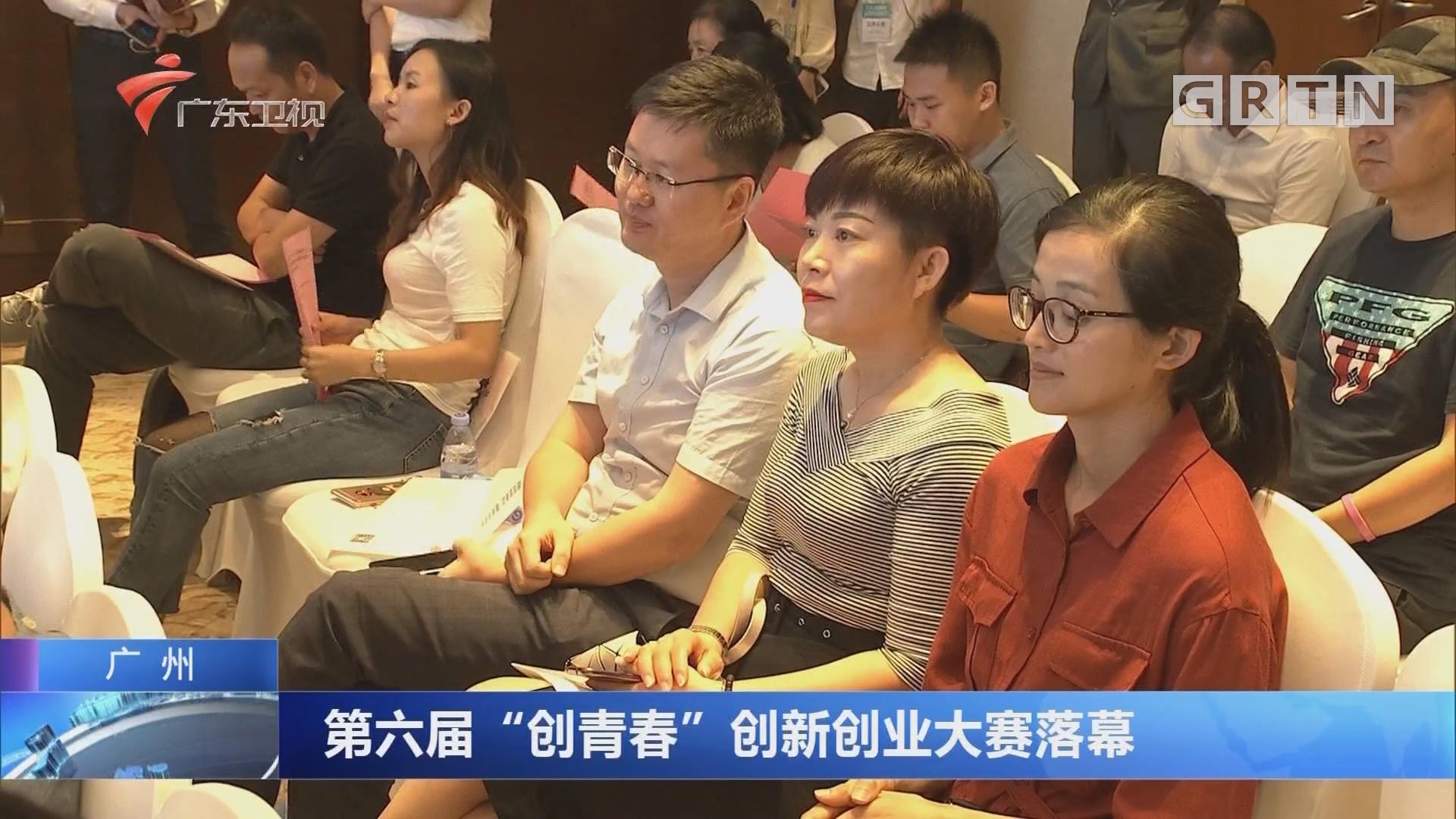 """广州:第六届""""创青春""""创新创业大赛落幕"""