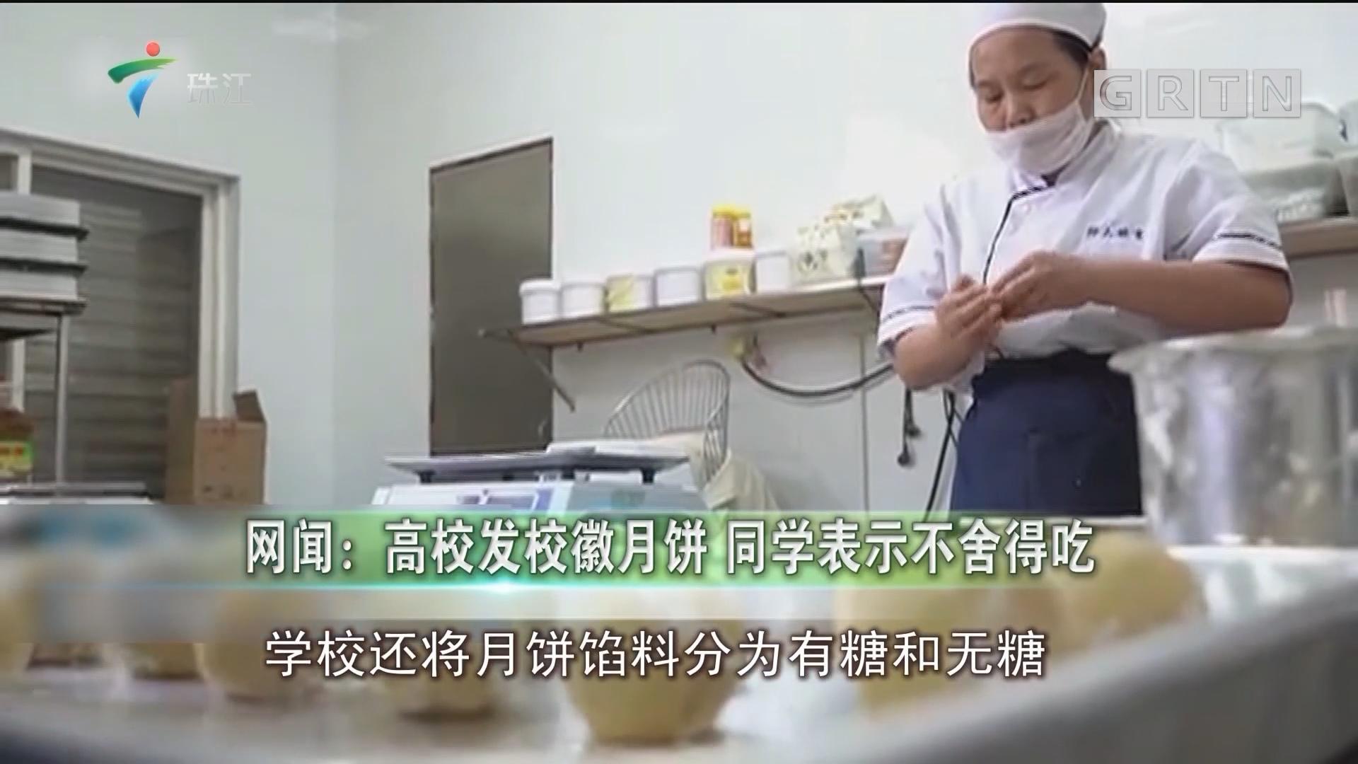 网闻:高校发校徽月饼 同学表示不舍得吃