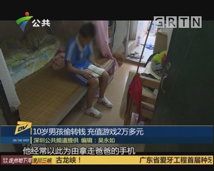 10岁男孩偷转钱 充值游戏2万多元