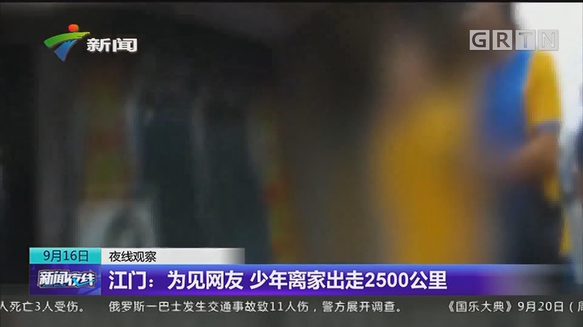 江门:为见网友 少年离家出走2500公里