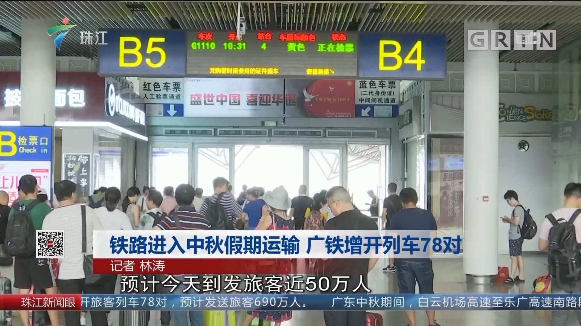 铁路进入中秋假期运输  广铁增开列车78对