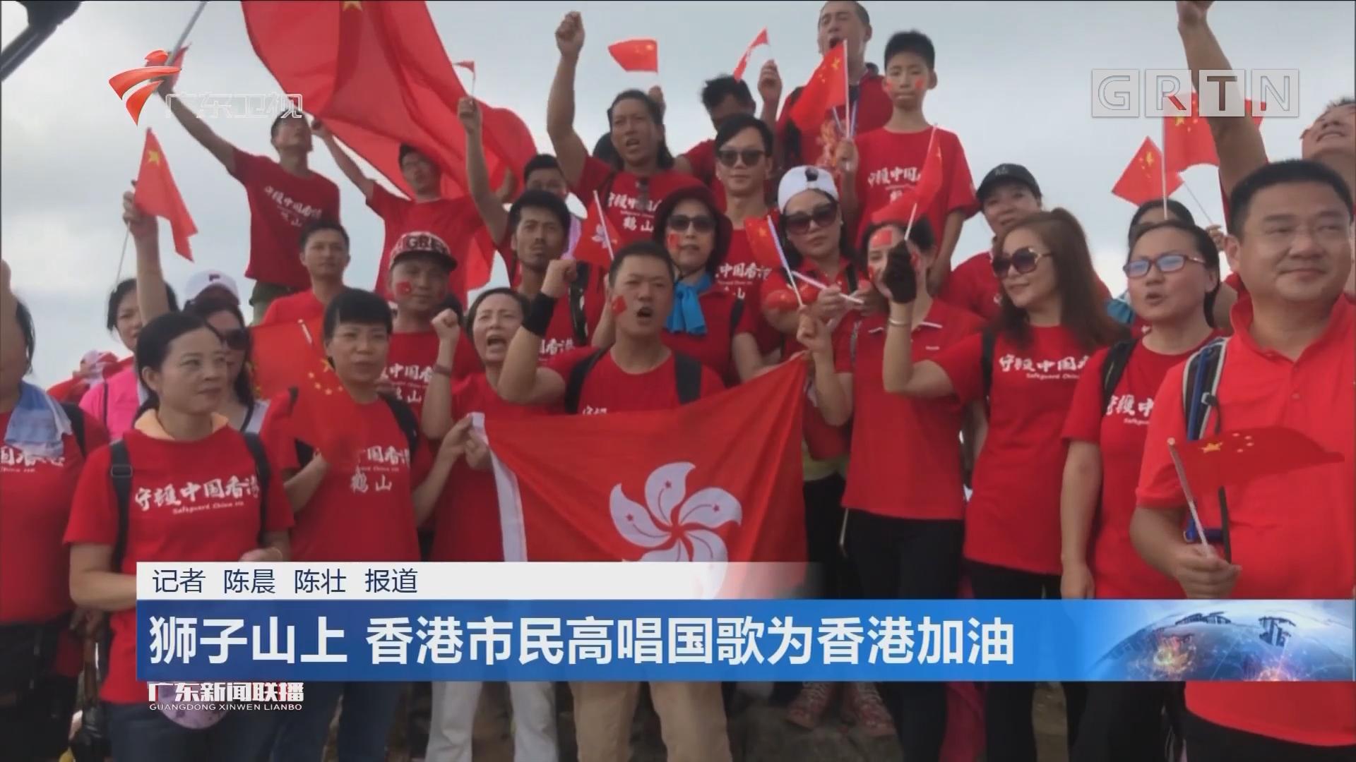 狮子山上 香港市民高唱国歌为香港加油