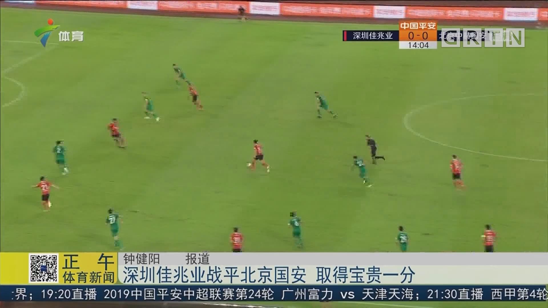 深圳佳兆业战平北京国安 取得宝贵一分