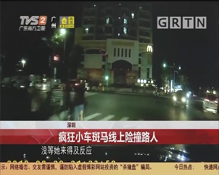 深圳:疯狂小车斑马线上险撞路人