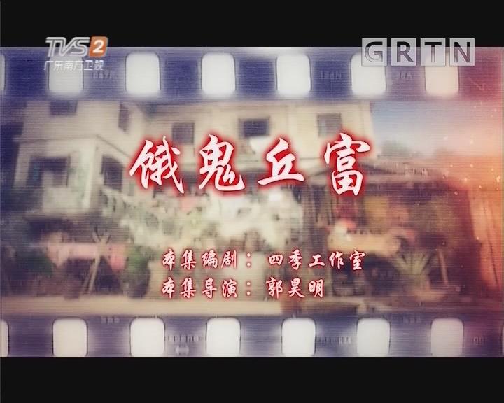 [2019-09-15]七十二家房客:餓鬼丘富
