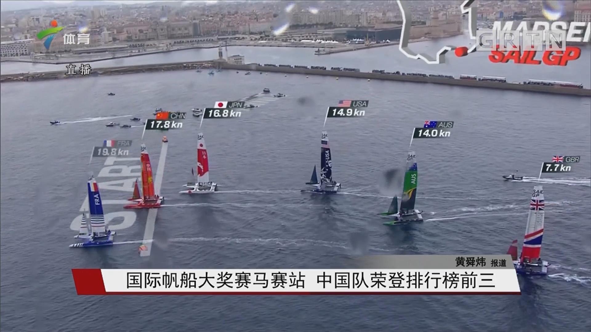 国际帆船大奖赛马赛站 中国队荣登排行榜前三