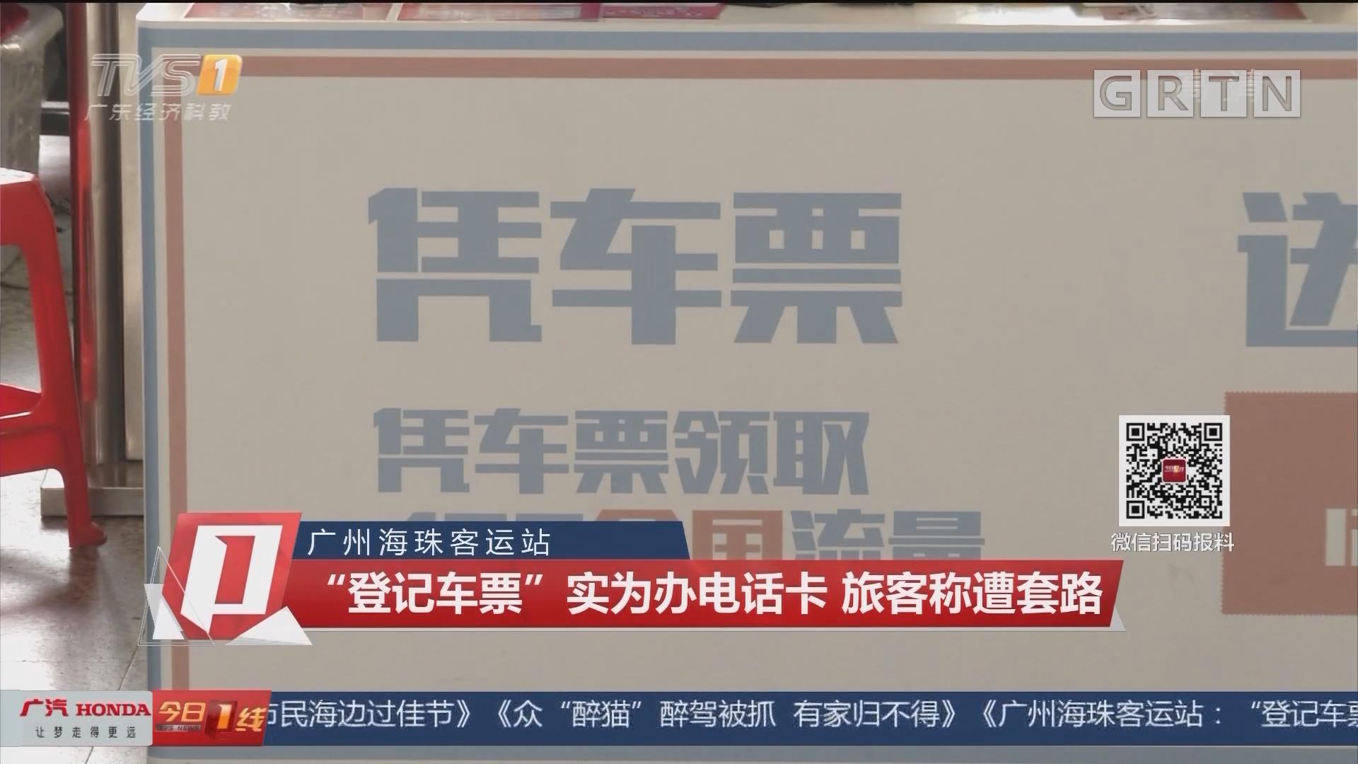 """广州海珠客运站 """"登记车票""""实为办电话卡 旅客称遭套路"""