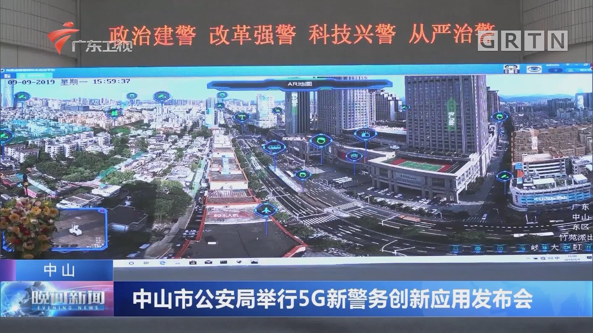 中山:中山市公安局举行5G新警务创新应用发布会