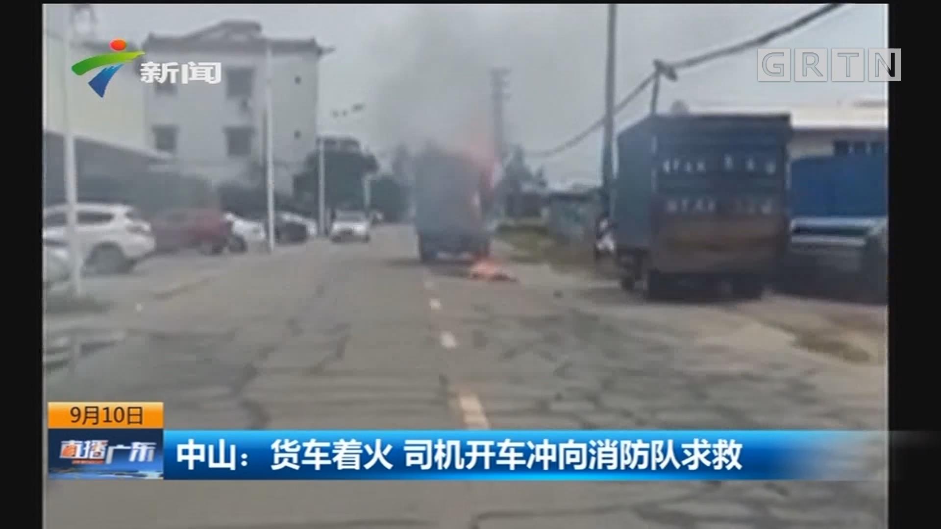 中山:货车着火 司机开车冲向消防队求救