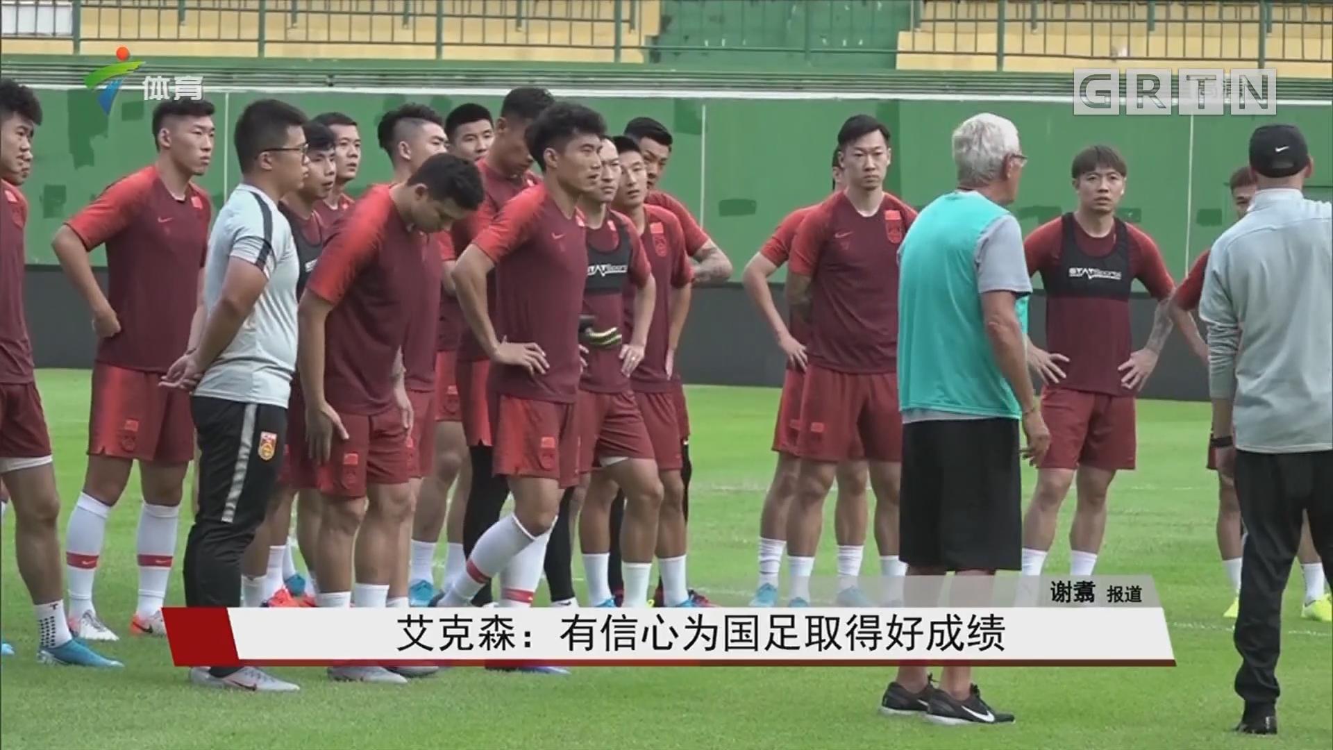 艾克森:有信心为国足取得好成绩