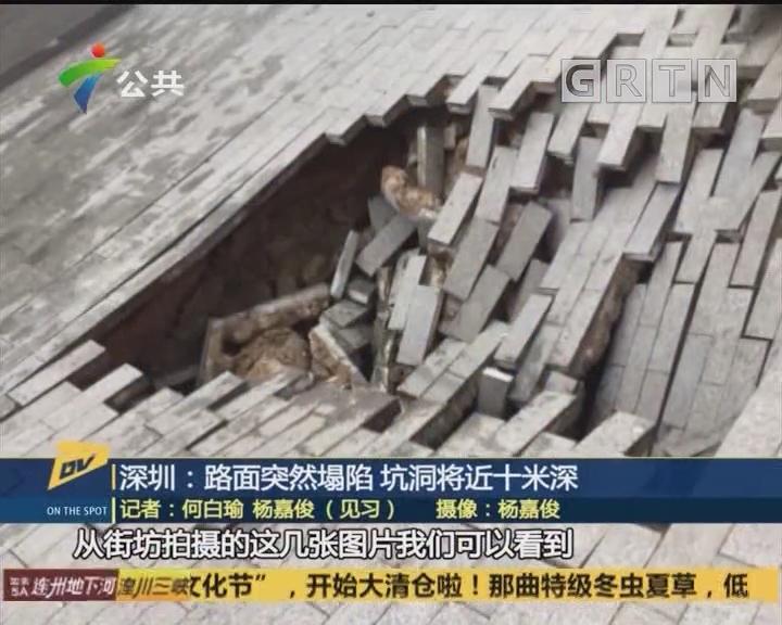 (DV现场)深圳:路面突然塌陷 坑洞将近十米深