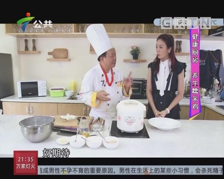 健康厨房:养生糯米鸡