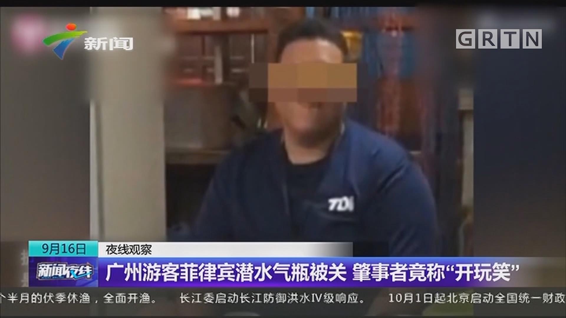 """广州游客菲律宾潜水气瓶被关 肇事者竟称""""开玩笑"""""""