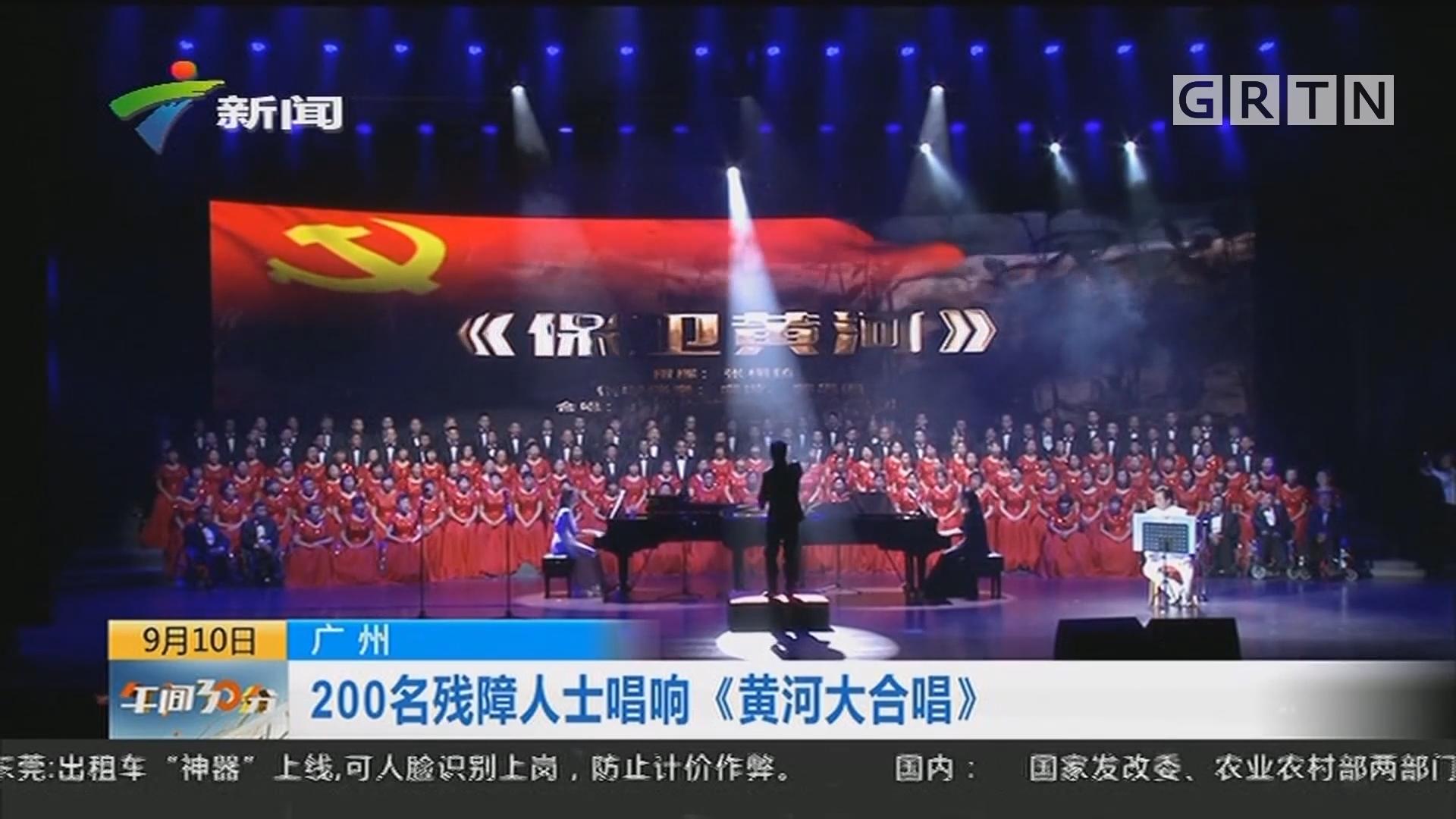 廣州:200名殘障人士唱響《黃河大合唱》