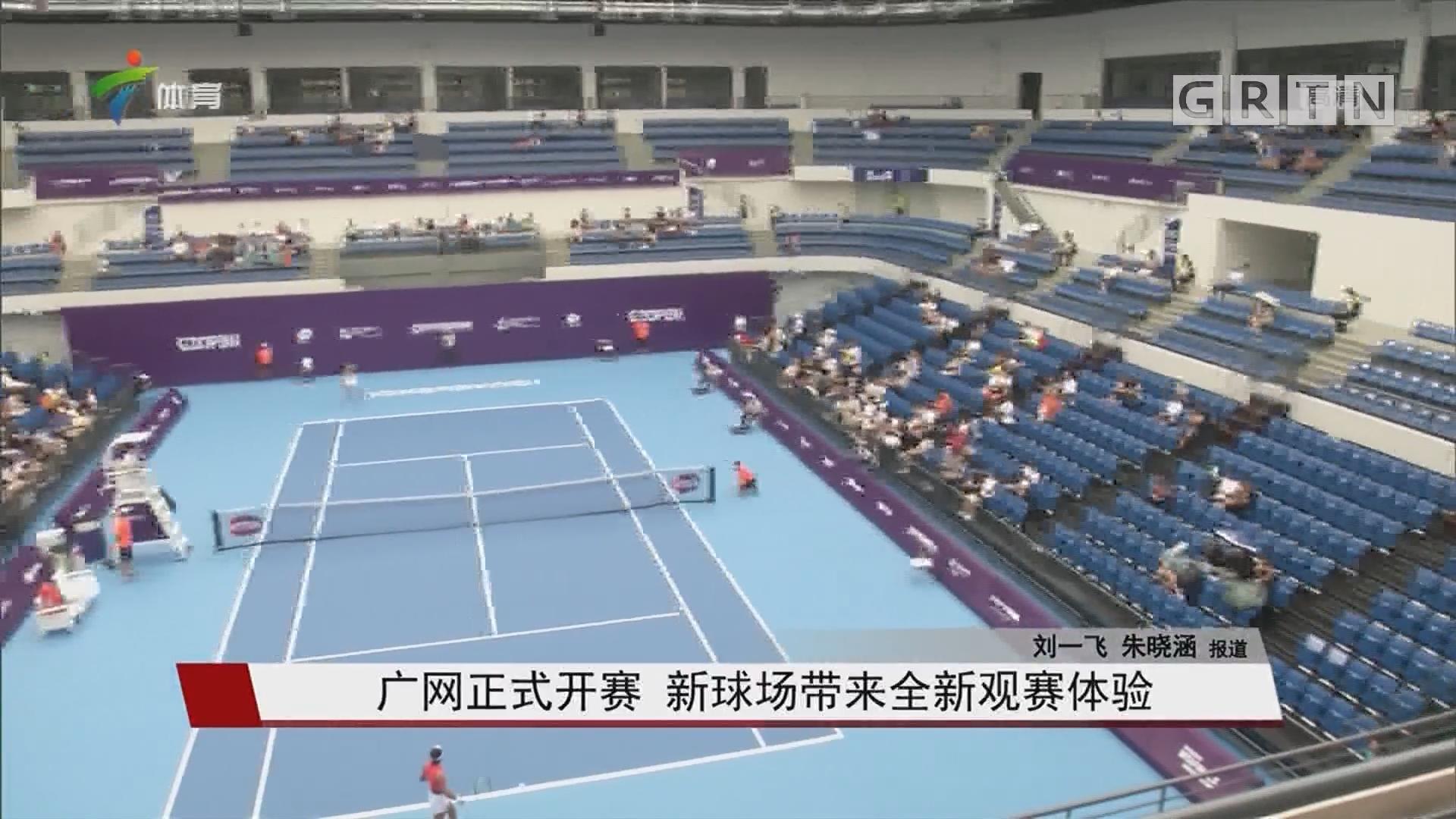 广网正式开赛 新球场带来全新观赛体验