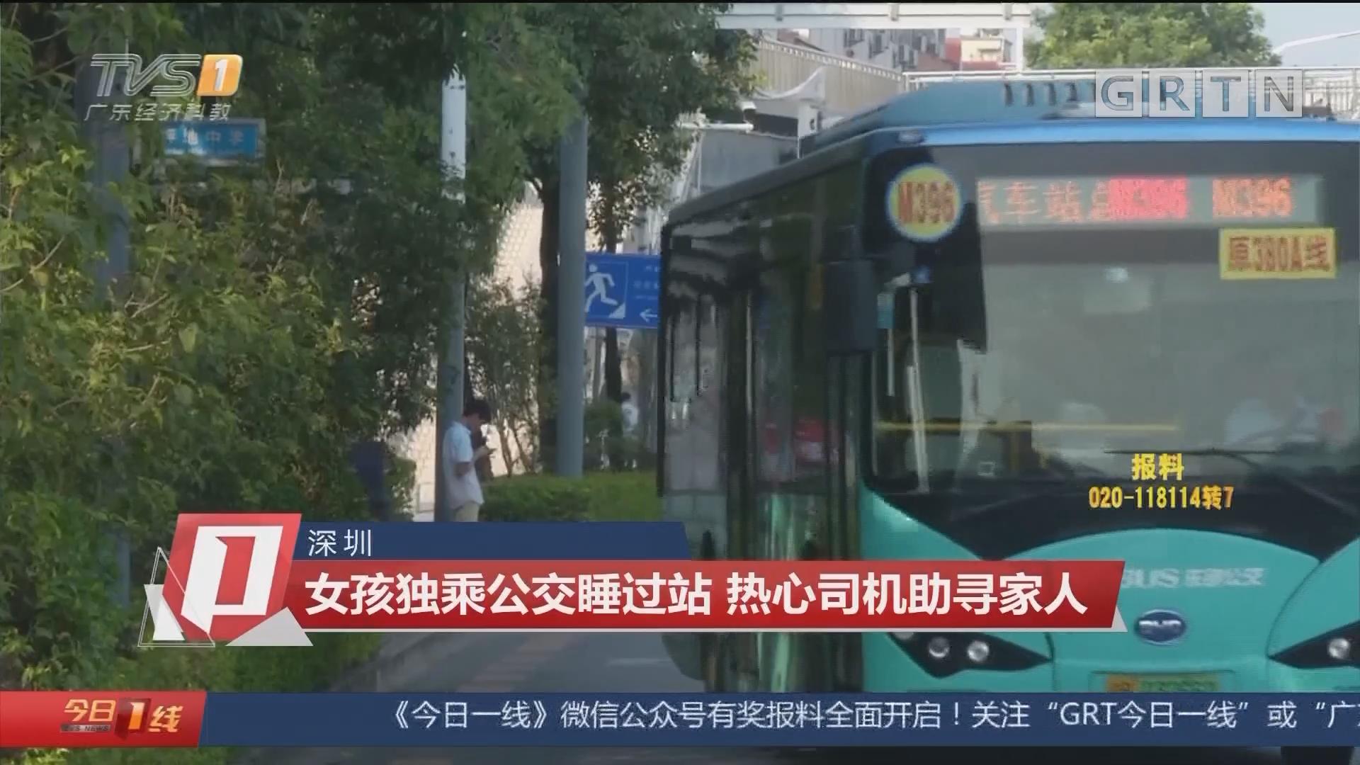 深圳:女孩独乘公交睡过站 热心司机助寻家人