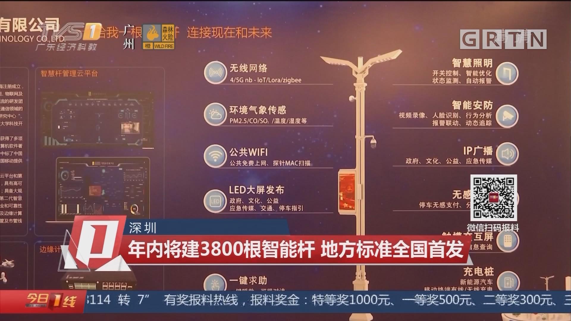 深圳:年内将建3800根智能杆 地方标准全国首发