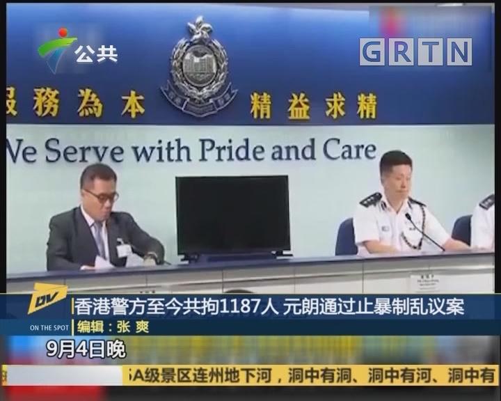(DV现场)香港警方至今共拘1187人 元朗通过止暴制乱议案