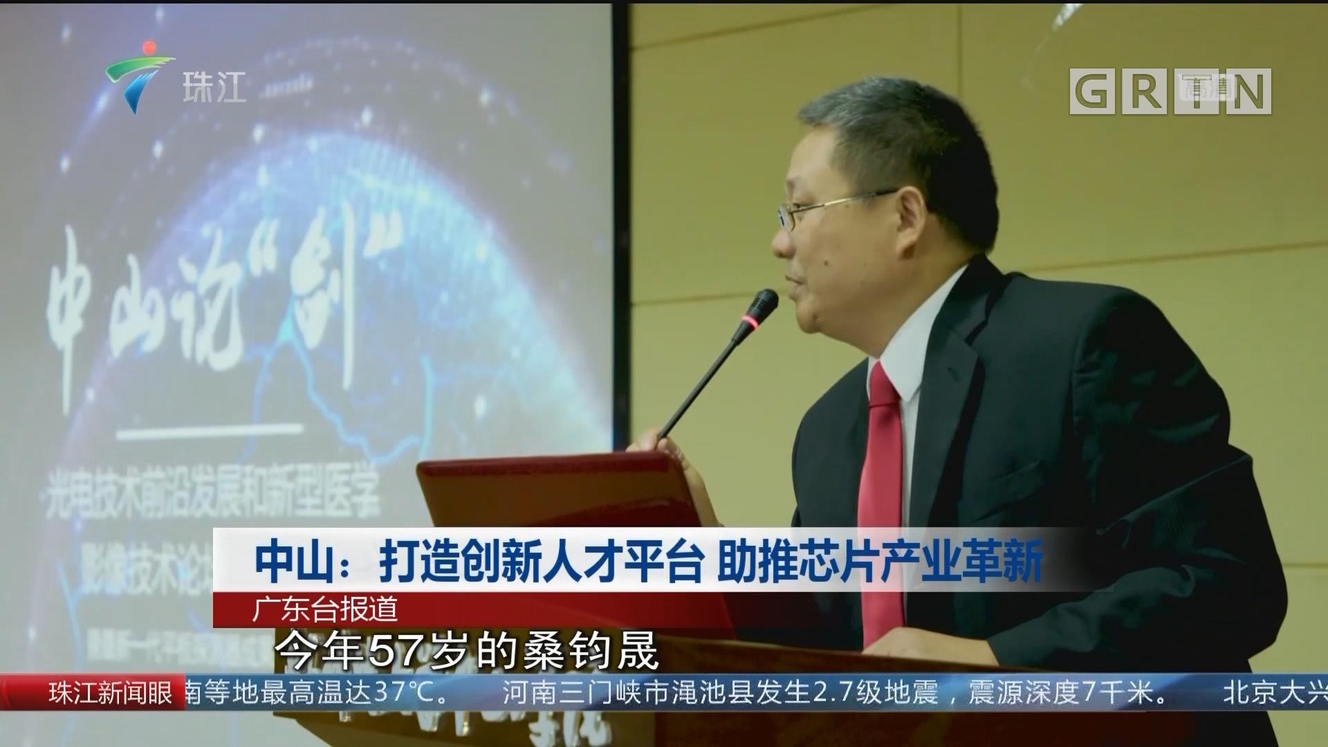 中山:打造创新人才平台 助推芯片产业革新