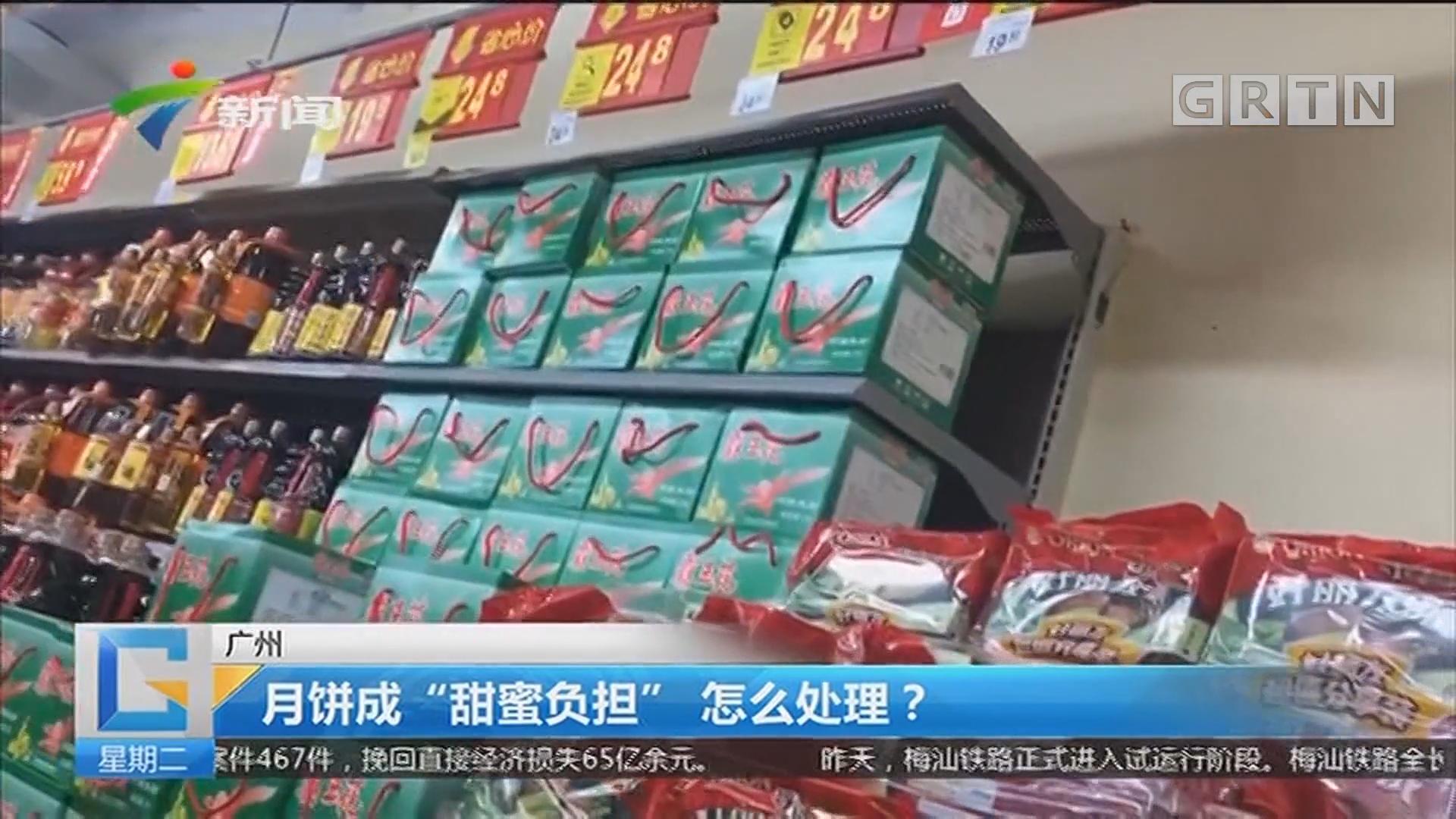 """广州:月饼成""""甜蜜负担"""" 怎么处理?"""